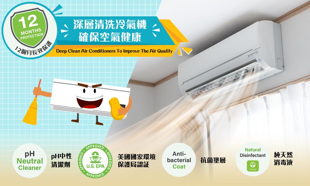 莊臣集團 冷氣機清潔及消毒