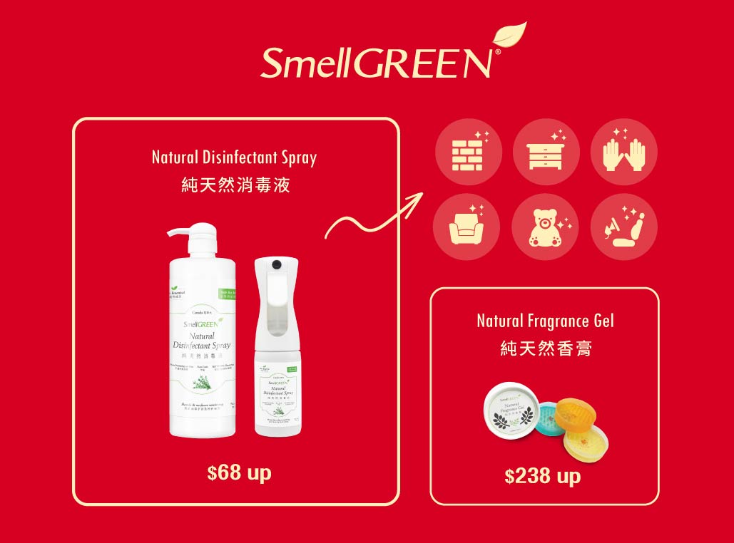 SmellGREEN® Natural Disinfectant Spray & Natural Fragrance Gel