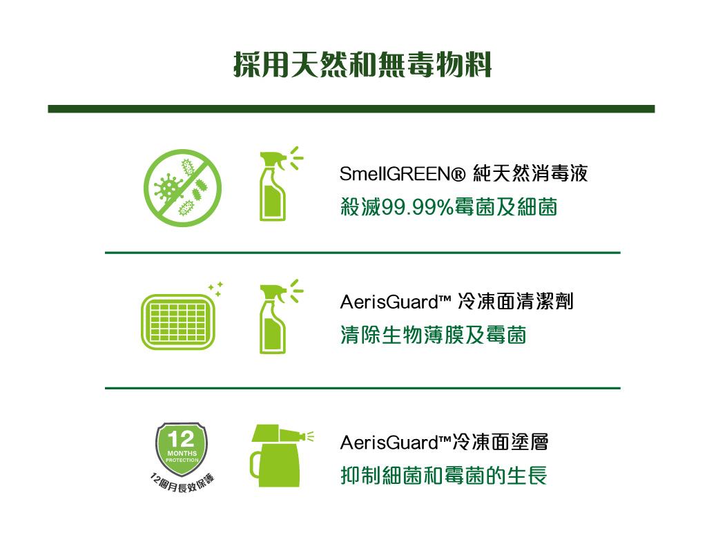 莊臣集團冷氣機清潔及消毒- 採用天然和無毒物料